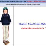 pro true300 22nov19 02