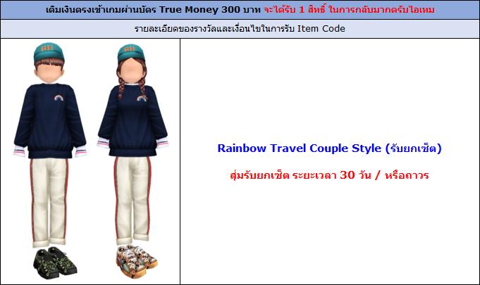 [AUDITION] โปรโมชั่นบัตรเงินสดทรูมันนี่ 300 บาท : Rainbow Travel Couple Style