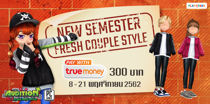 [AUDITION] โปรโมชั่นบัตรเงินสดทรูมันนี่ 300 บาท : New Semester Fresh Couple Style
