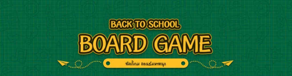 [AUDITION] Back to School ลัคกี้เกม แดนซ์มหาสนุก