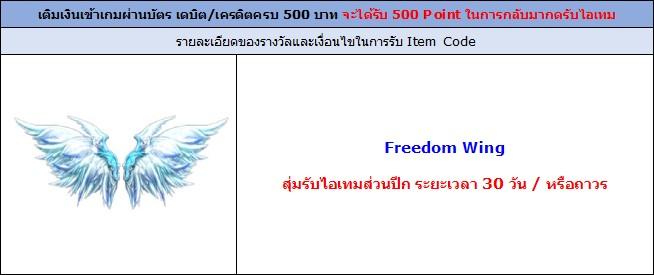 [AUDITION] โปรโมชั่นบัตรเดบิต/บัตรเครดิต 500 บาท : Freedom Wing