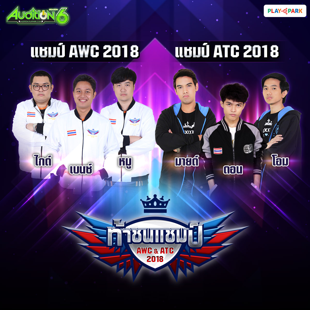 [AUDITION] ท้าชนแชมป์โลก & แชมป์ ATC 2018