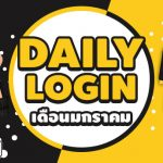 Daily Login Jan20