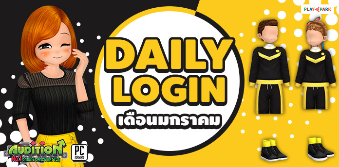 [AUDITION] Daily Login January 2020