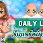 Daily-Login-may19