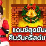 Dance Christmas Dec19 04