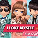 I-Love-Myself-696×344