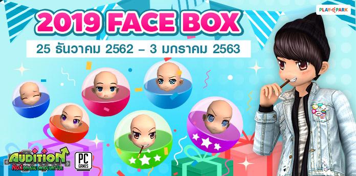 [AUDITION] Gachapon: 2019 Face Box ลุ้นรับ ไอเทมหน้าสุดน่ารัก