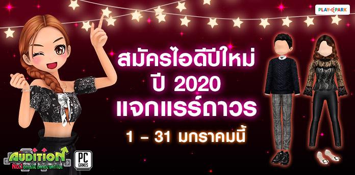 [AUDITION] สมัครไอดีปีใหม่ปี 2020 แจกแรร์ถาวร