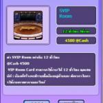 SVIP Room price