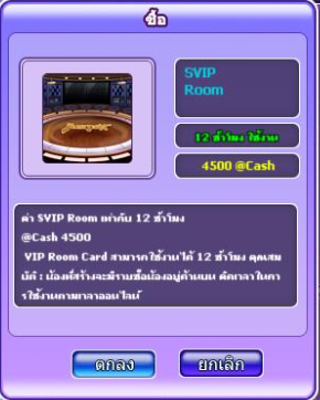 [AUDITION] วิธีการใช้งาน SVIP ROOM