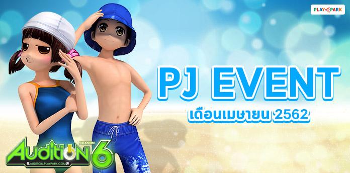 [AUDITION] PJ Event เดือนเมษายน 2562