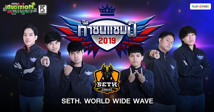 [AUDITION] ท้าชนแชมป์ 2019 SETH. WORLD WIDE WAVE
