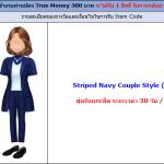 pro true300 16Dec19 02