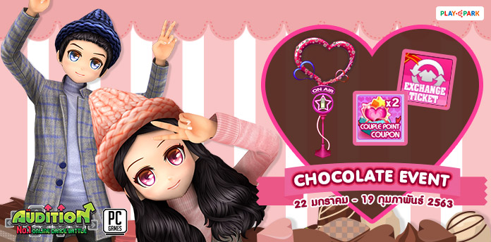 [AUDITION] CHOCOLATE EVENT !!