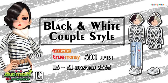 [AUDITION] โปรโมชั่นบัตรเงินสดทรูมันนี่ 300 บาท : Black & White Couple Style