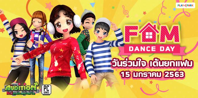 [AUDITION] FAM DANCE DAY วันร่วมใจ เต้นยกแฟม มกราคม 2020