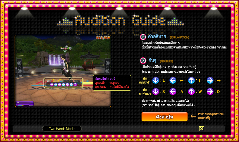 [AUDITION] TWO HANDS MODE - 4 Keys!!