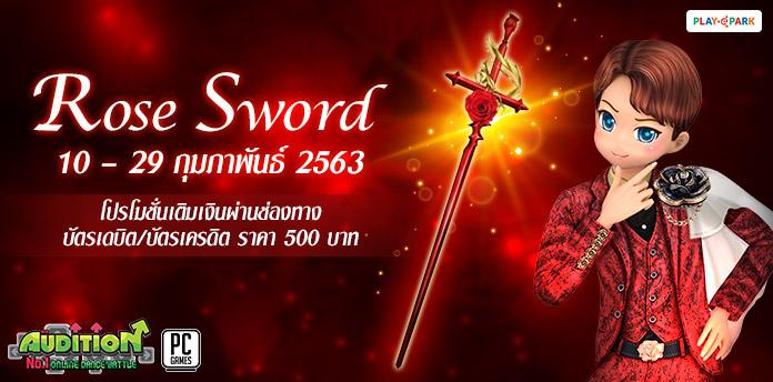 [AUDITION] โปรโมชั่นบัตร Debit/Credit Card 500 บาท : Rose Sword