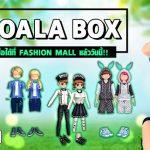 Koala-Box