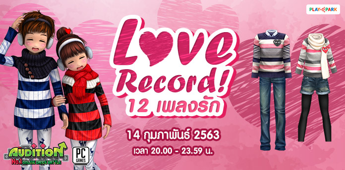 [AUDITION] Love Record ! 12 เพลงรักกับแรร์