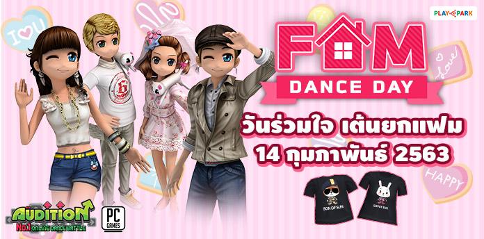 [AUDITION] FAM DANCE DAY วันร่วมใจ เต้นยกแฟม กุมภาพันธ์ 2020