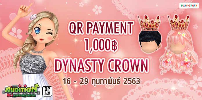 [AUDITION] โปรโมชั่น QR PAYMENT 1,000 บาท : Dynasty Crown มงกุฎสุดล้ำค่า!!
