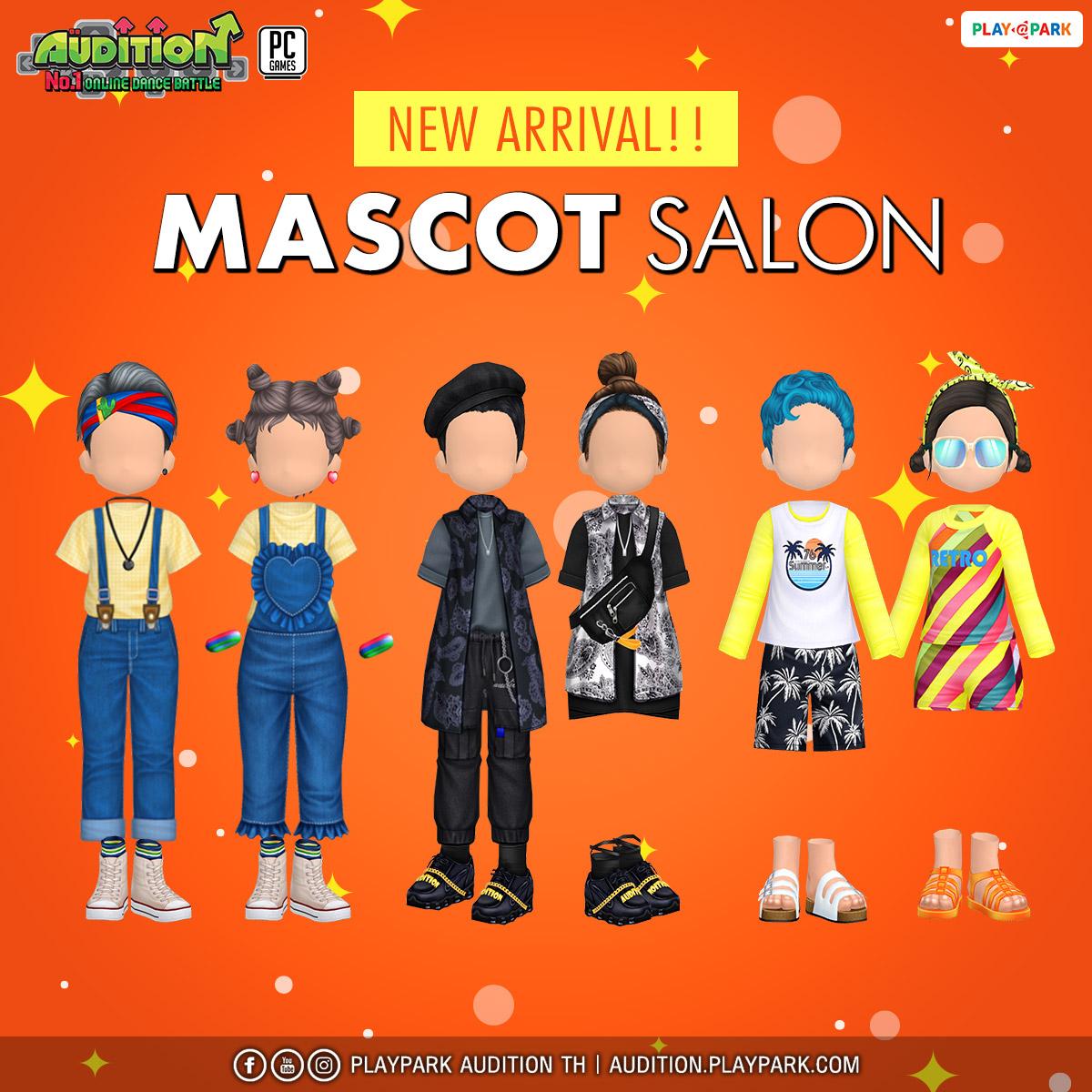 [AUDITION] 12 กุมภาพันธ์นี้ อัปเดตกล่องของขวัญแบบใหม่ ไอเทมใหม่และชุด Mascot สุดน่ารัก
