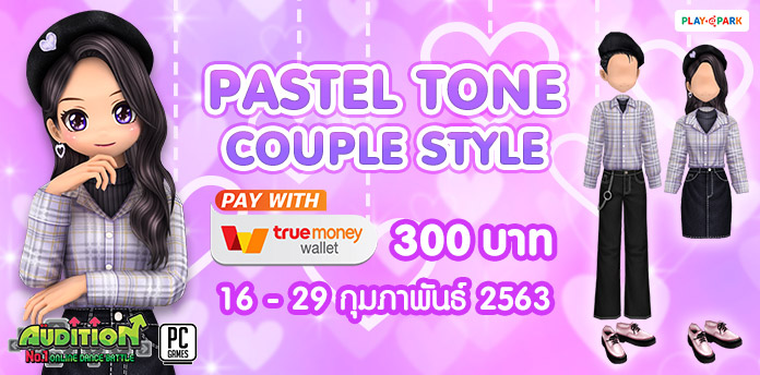 [AUDITION] โปรโมชั่นทรูมันนี่วอลเล็ท 300 บาท : Pastel Tone Couple Style