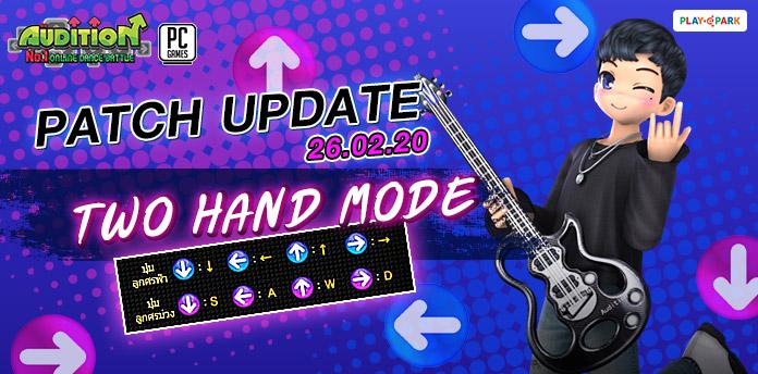 [AUDITION] 26 กุมภาพันธ์นี้ อัปเดต Two Hands Mode, เพลงใหม่ และเพลงกีต้า !!