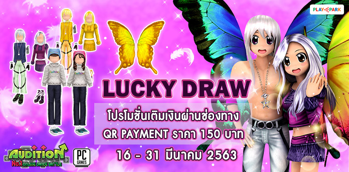 [AUDITION] โปรโมชั่น Lucky Draw : QR PAYMENT 150 บาท