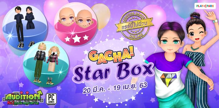 [AUDITION] Gacha : Star Box ลุ้นรับ หน้าใหม่สุดแรร์!! (Sold Out)