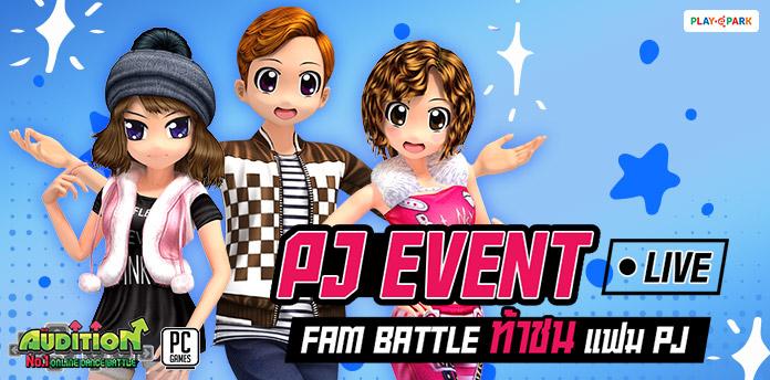 [AUDITION] PJ Event เดือนมีนาคม 2563