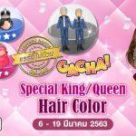 9-gacha-king-696