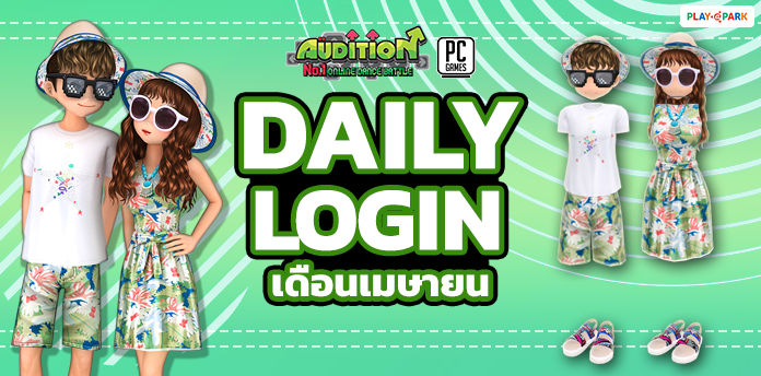 [AUDITION] Daily Login April 2020