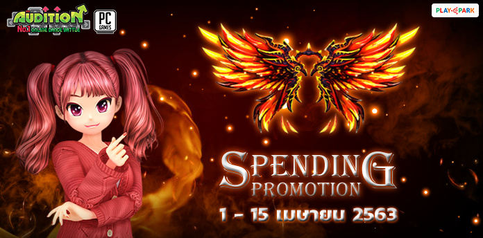 [AUDITION] Spending Promotion เดือนเมษายน : Wing of Hot fire