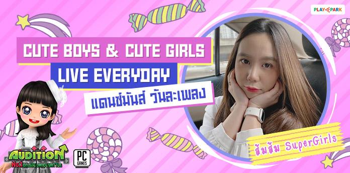 [AUDITION] Cute Boy & Cute Girls Live Everyday แดนซ์มันส์ วันละเพลง ส้มส้ม SuperGirls