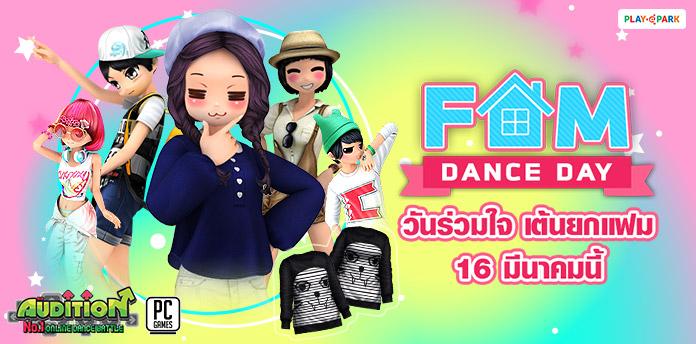 [AUDITION] FAM DANCE DAY วันร่วมใจ เต้นยกแฟม มีนาคม 2020