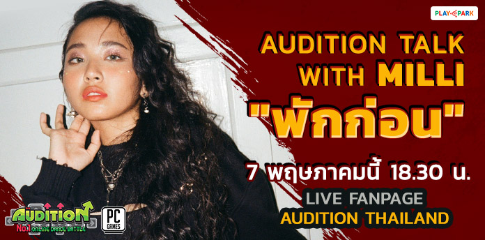 [AUDITION LIVE] AUDITION TALK WITH MILLI