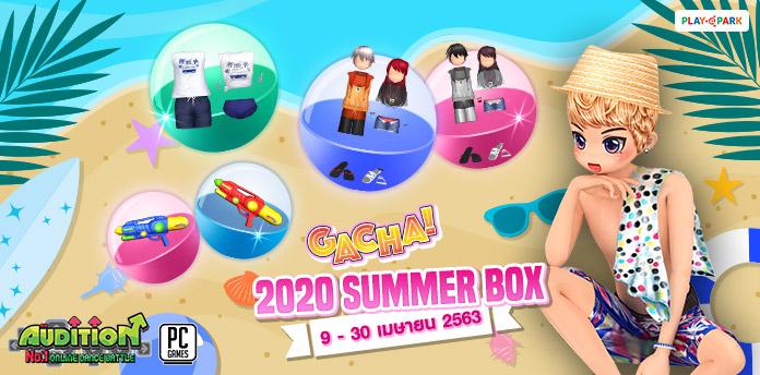 [AUDITION] Gacha : 2020 Summer Box ลุ้นรับ ชุดเล่นสงกรานต์สุดน่ารัก!!