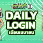 Daily-Login-Apil-2020