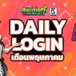 Daily Login May 2020