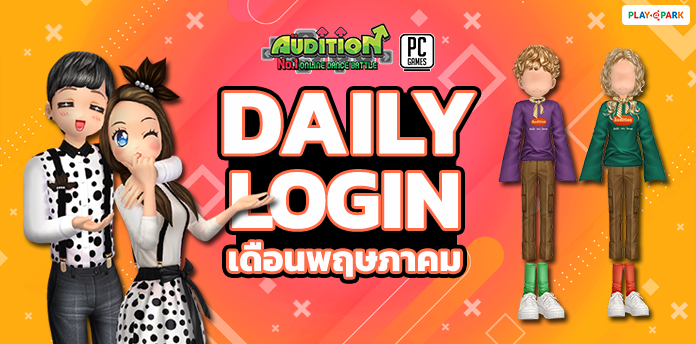 [AUDITION] Daily Login May 2020