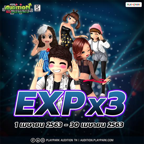 [AUDITION] 1 เมษายนนี้ อัปเดตเพลงใหม่, EXP x3 , Summer Collection และไอเทมใหม่ !!