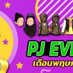 PJ EVENT พฤษภาคม