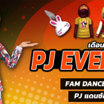 PJ EVENT เมษายน