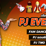 PJ EVENT เมษายน1