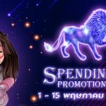 SpendingMay1