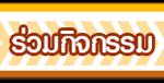 TR-FriendgetFriend-btn-JoinEvent