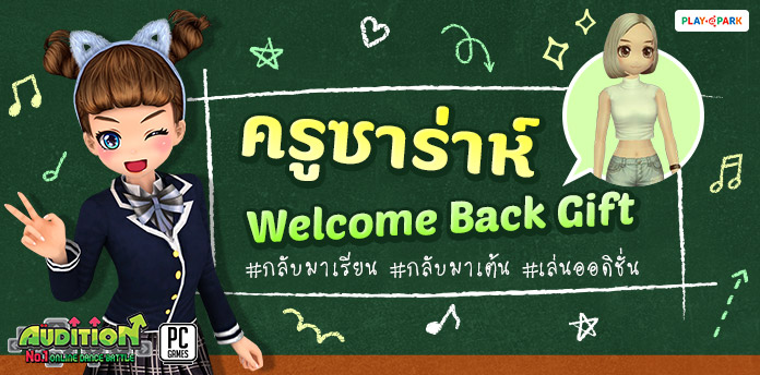[AUDITION] ครูซาร่าห์ Welcome Back Gift